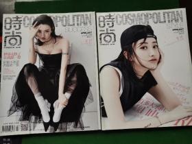 时尚杂志COSMOPOLITAN2017年第7期4月号-总期478共2本合售