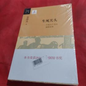生死关头:中国共产党的道路抉择(末拆封)