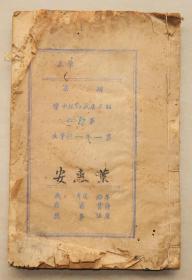 湖南私立广威初级中学  草本   内页只写了6个筒子页  民国   封底印有  南京五卅中学  练习本字样