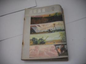 连环画报 1979年 第1-12期