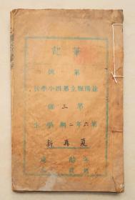 益阳县立第四小学校 笔记本 民国 共20个筒子页