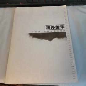 海外拾珍—十竹斋中国书画回归展