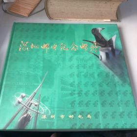 深圳邮电纪念邮册(无邮票)
