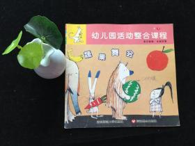 幼儿园活动整和课程.小班 下  蔬菜舞会