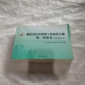 湖北省房屋修缮工程预算定额统一基价表(装饰装修分册)