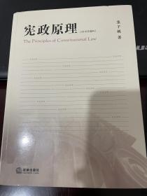 宪政原理2015年增补版