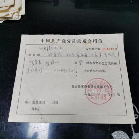 文革 中国共产党员关系介绍信 1973年