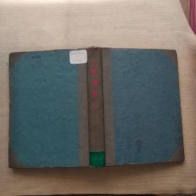 《人民教育》  1954年 1--6期合订本