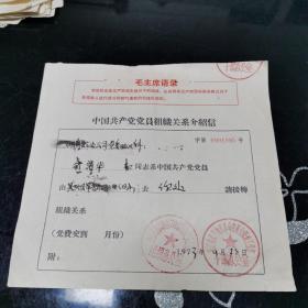 文革 中国共产党员组织关系介绍信 1973年 0001095