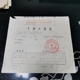 文革 干部介绍信 1970年 0000356