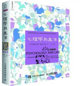 心理学与生活(第19版)[美]理查德·格里格(Richard J.Gerrig)、菲利普·津巴多(Philip G.Zimbardo)  著;王垒  译