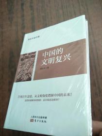 郑永年论中国:中国的文明复兴   原版全新