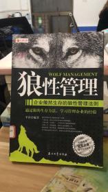 狼性管理:企业傲然生存的狼性管理法则 李睿 著 / 石油工业出版社 9787502179670