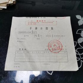文革 干部介绍信 1970年 0000050