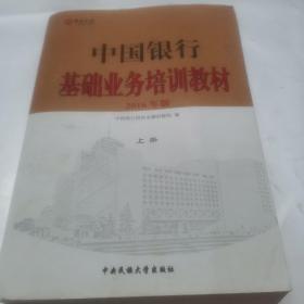 中国银行基础业务培训教材  上册(2016年版