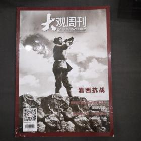 大观周刊 2015.6 滇西抗战