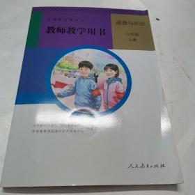 义务教育教科书教师教学用书. 道德与法治八年级.  上册