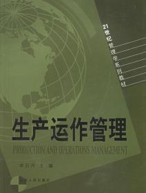 21世纪管理学系列教材:生产运作管理