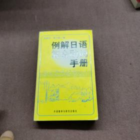 例解日语复合动词手册