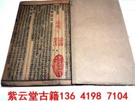 【清】中医;中风,伤寒篇【医宗金鉴】(卷38-39)-#5569