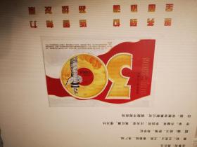 2008-28改革开放三十周年小型张