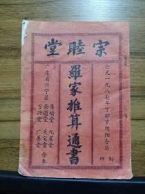 宗睦堂罗家推算通书(1987年)