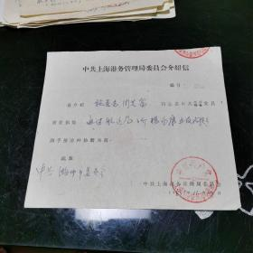 中共上海港务管理局委员会介绍信 1963年