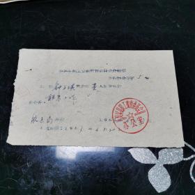 文革 吴兴县职工业余教育委员会介绍信 1963年