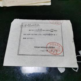 文革  介绍信 1960年