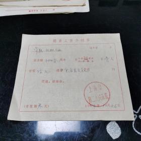 文革  联系工作介绍信 1964年