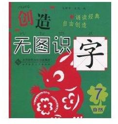 自然篇 马博华 9787303119417 北京师范大学出版社