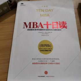 MBA十日读(第四版)