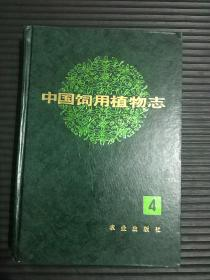中国饲用植物志.第四卷