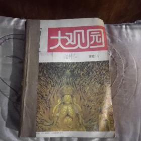 历史大观园(1992年1~12)(管藏本)