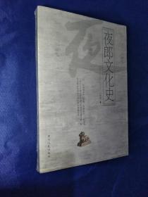 夜郎文化史