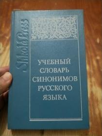 俄文图书 32开精装 1994