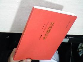 红色骑兵军/红色经典丛书(库存未阅)