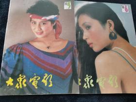 大众电影1988年第5,6期,林青霞周润发