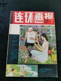 连环画报1981年第2期