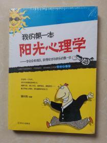 我的第一本书 阳光心理学