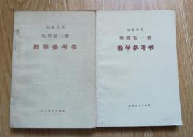 80年代老教参 初级中学 物理 教学参考书【全套2本 86年~87年人教版 未用】