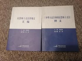 中华人民共和国反恐怖主义法释义、反恐怖主义法律规定汇编 全二册