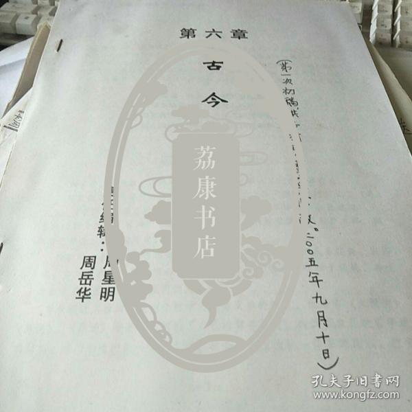 濂溪周氏广东宗谱(出版稿:一稿.二稿.)资料档案及书信[续图一.无拍]