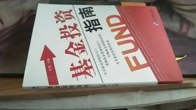 基金投资指南 红霞 编 / 经济管理出版社