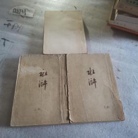 水浒 上中下册 1952年十月北京初版 竖版 插图版