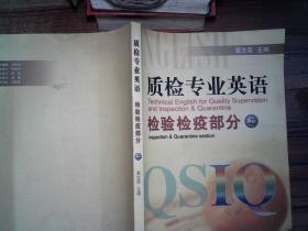 质检专业英语(考验检疫部分上)