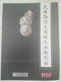 民国孙像袁像银元版别图录