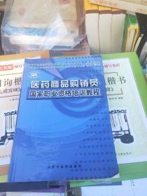 医药商品购销员国家职业资格培训教程