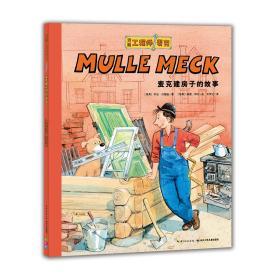 万能工程师麦克:麦克建房子的故事(新版)