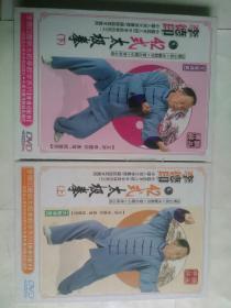 李德印42式太极拳【上下】2DVD